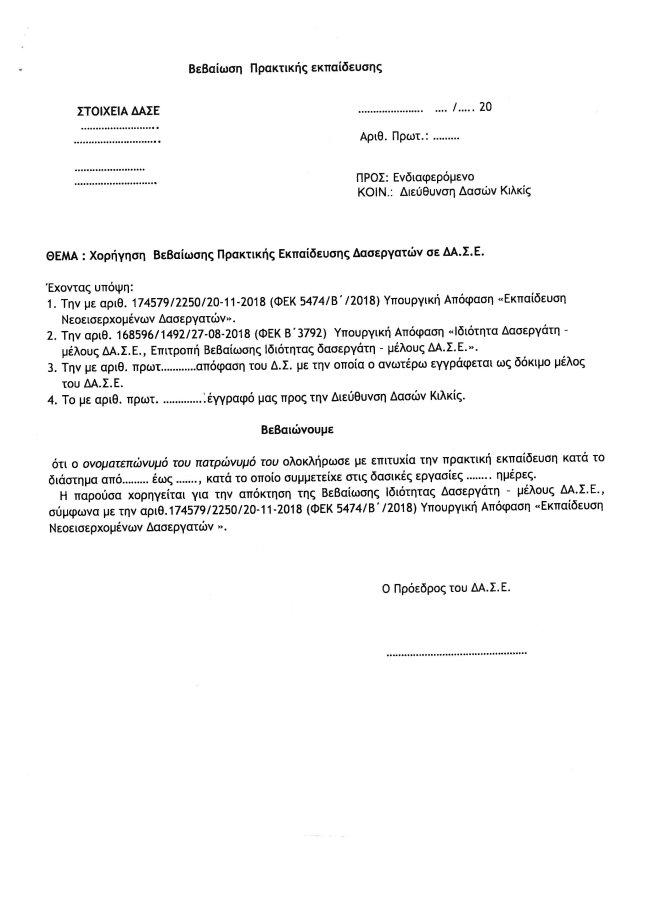 2019-10-11_ekpaidefsi_dasergaton_Page_4.jpg
