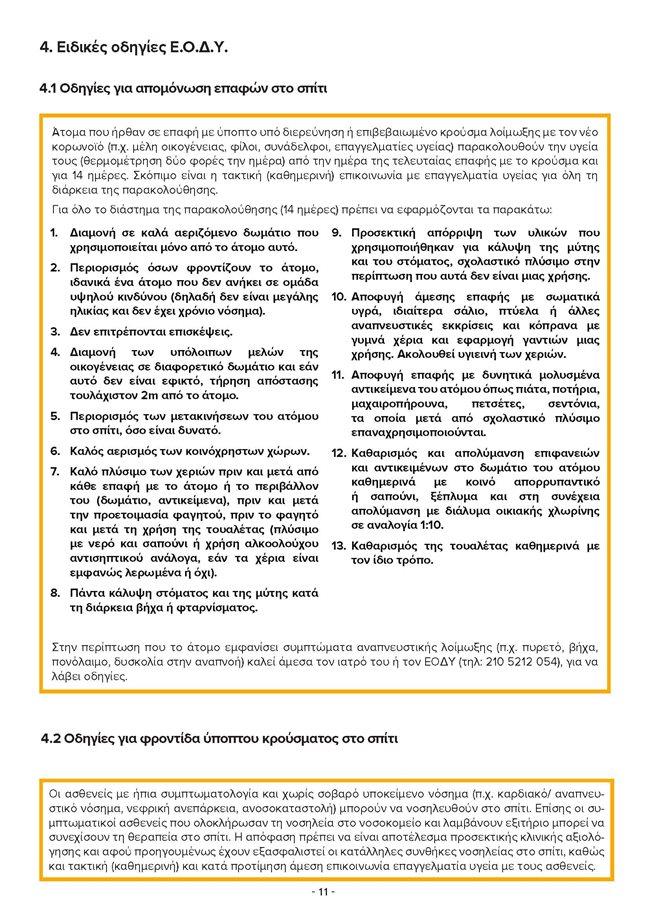 2020-03-17_odigies_koronaios_Page_11.jpg