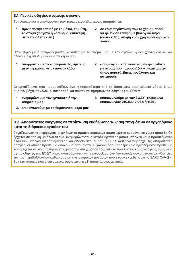 2020-03-17_odigies_koronaios_Page_10.jpg