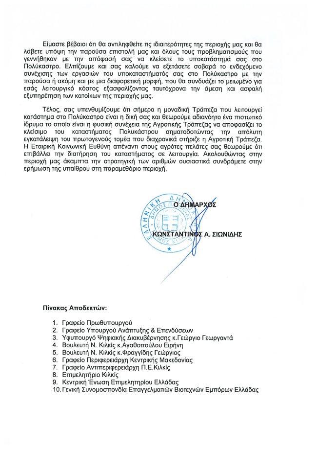 2020-11-02_diamartiria_gia_trapeza_Page_2.jpg