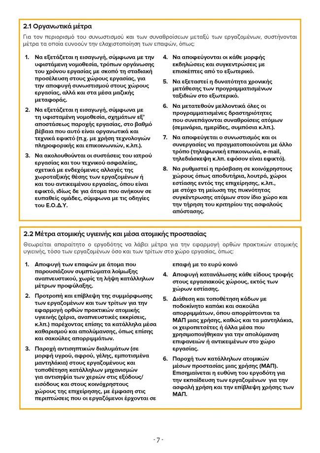 2020-03-17_odigies_koronaios_Page_07.jpg