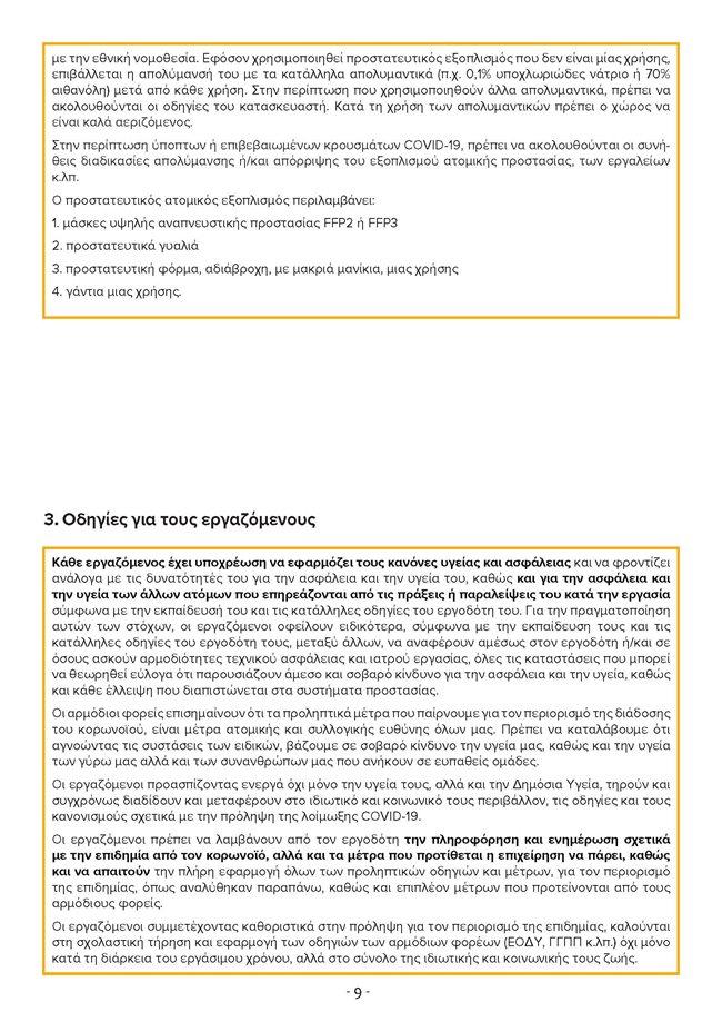 2020-03-17_odigies_koronaios_Page_09.jpg