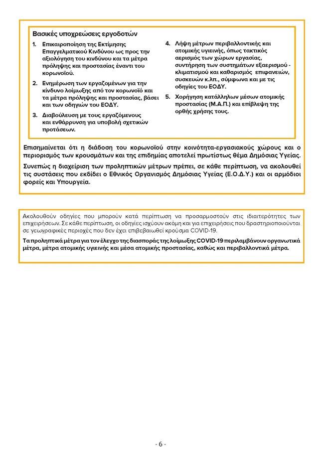 2020-03-17_odigies_koronaios_Page_06.jpg