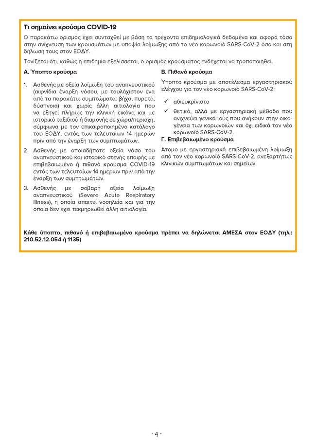 2020-03-17_odigies_koronaios_Page_04.jpg