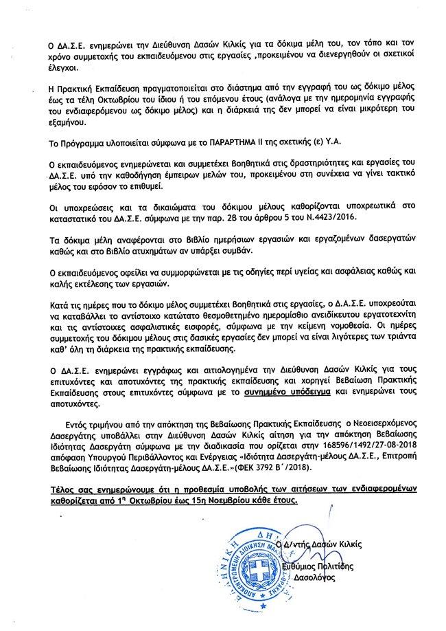 2019-10-11_ekpaidefsi_dasergaton_Page_3.jpg