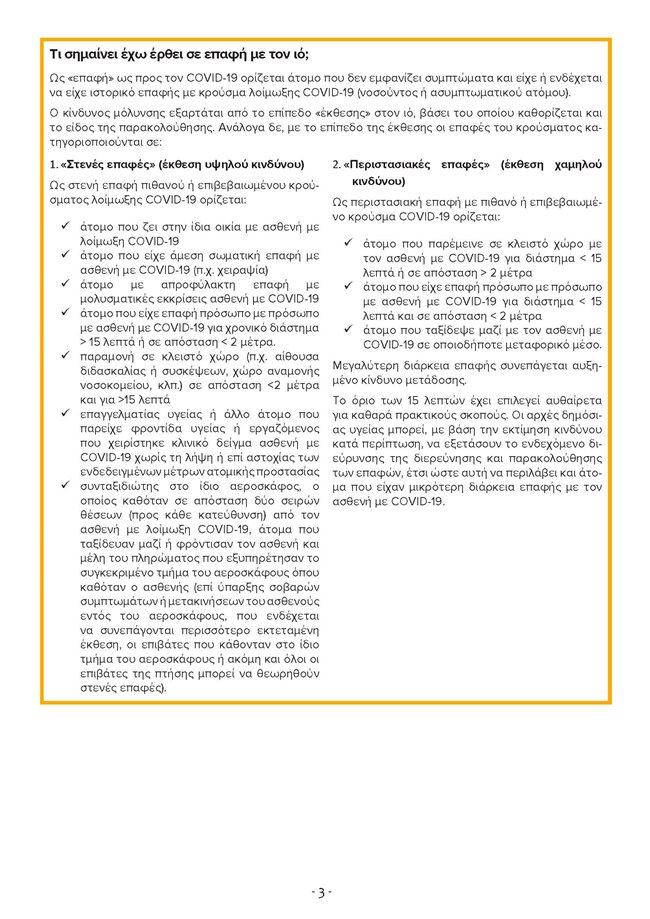 2020-03-17_odigies_koronaios_Page_03.jpg