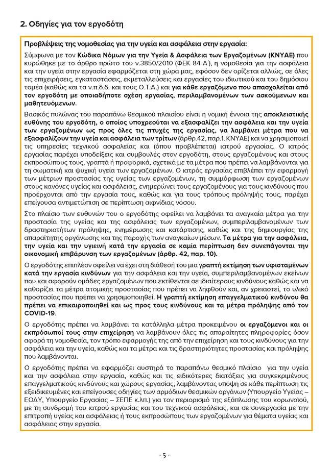 2020-03-17_odigies_koronaios_Page_05.jpg