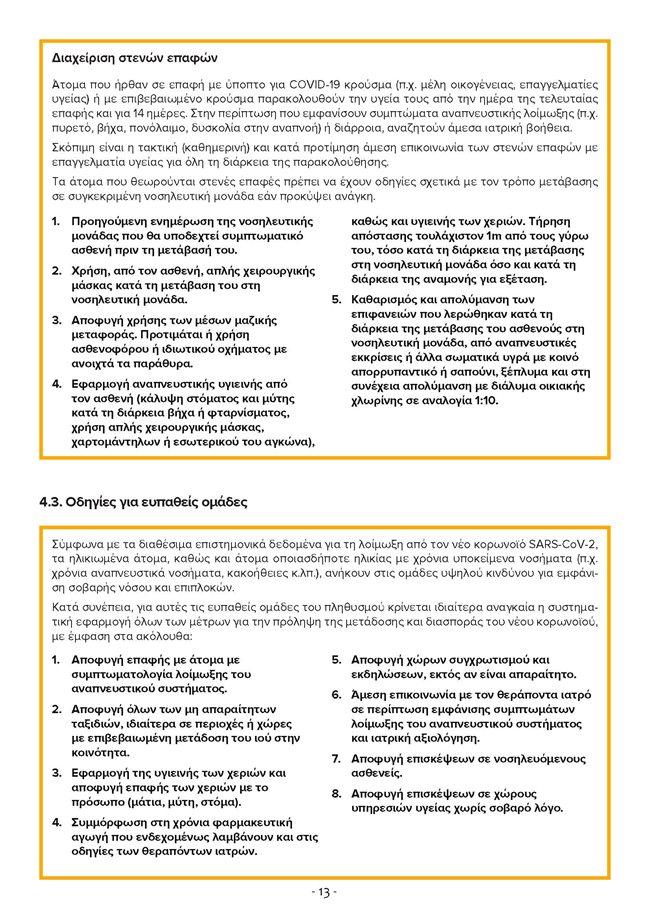 2020-03-17_odigies_koronaios_Page_13.jpg