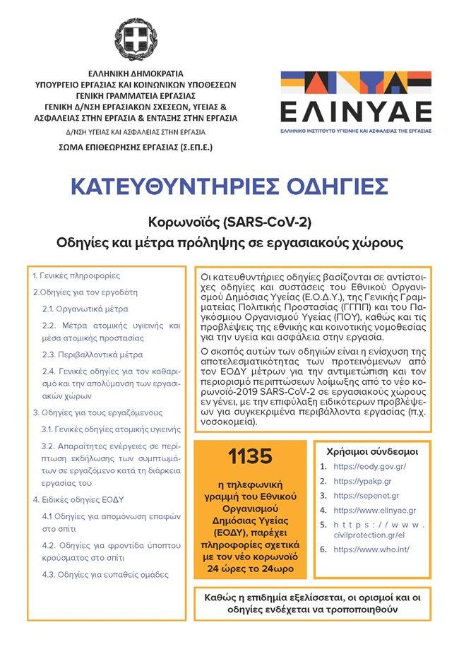2020-03-17_odigies_koronaios_Page_01.jpg